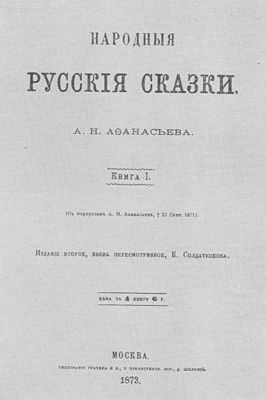 Afanasyev's Russian Fairy Tales-cover.jpg