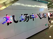 Airport Center Station Wall.JPG
