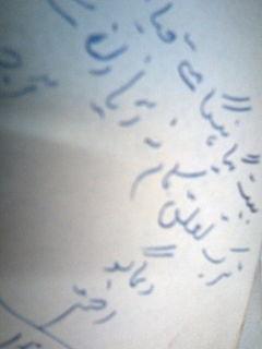 Akhtar ul Iman Indian screenwriter