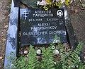 Alexei Parshchikov -grave.jpg