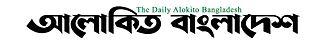 Alokito Bangladesh - Logo of the daily Alokito Bangladesh