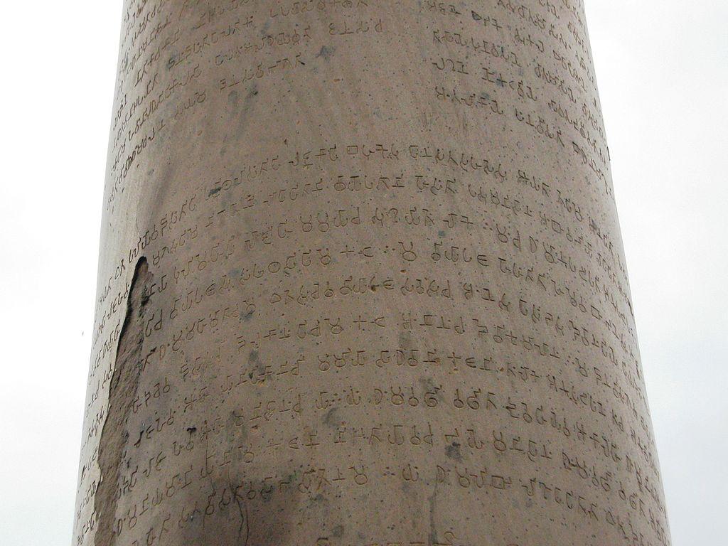 Ashoka Pillar at Feroze Shah Kotla, Delhi 02.JPG