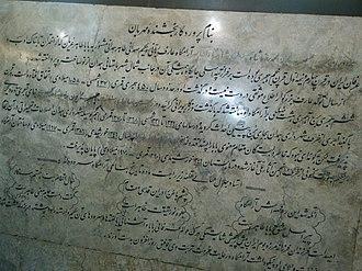 Censorship in Iran - Censorship of the name of Mohammad Reza Pahlavi, former Shah of Iran, in a tomb in Iran