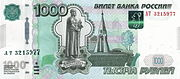 Banknote 1000 rubles 2010 front.jpg