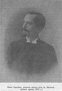 Bano-Kushev.JPG