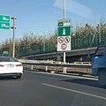 Beijing Expwy S28.jpg