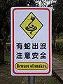 Beware-of-snakes notice board at Baifu Park 20170217.jpg