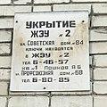 Bomboŝirmejo en domo N 84 en strato Sovetskaja (Tjumeno) 01.jpg