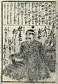 Buke Hyakunin Isshu, Imagawa Sadayo.jpg