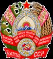 COA Kyrghyz SSR.png