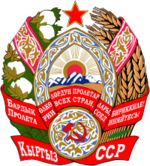 Гербы Грузинской ССР, Казахской ССР и Киргизской ССР.