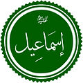 Calligraphy Ismail.jpg