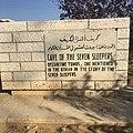 Cave of the seven sleepers(Jordan).jpg