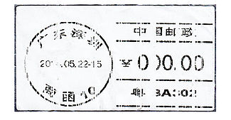 China stamp type HC16B.jpg