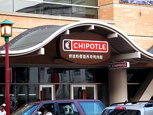Chipotle in Chinatown - Washington, DC.