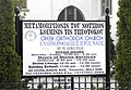 Church sign - Metamorphosis Greek Orthodox Church, Toronto.JPG