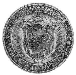 Constantine Mavrocordatos - Seal of Constantin Mavrocordat