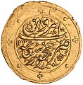 Coin of Fath-Ali Shah Qajar, struck at the Erivan (Iravan, Yerevan) mint (reverse).jpg