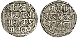 Coin of Ratnamanikya I with name of queen.jpg