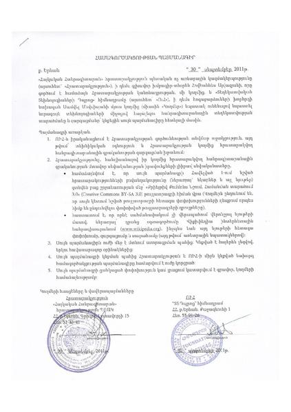 Պատկեր:Cooperation contract between Armenian Encyclopedia & IT School signed on 30.09.2011.pdf