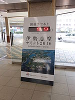 Countdown board for Iseshima Summit in Tsu station.jpg