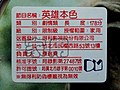 DELTAMAC (TAIWAN) Braveheart DVD-Video on-disc tag.jpg