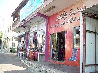 Daliyat al-Karmel - Shops in Daliyat al-Karmel