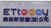 ETtoday logo on ETtoday Nangang Office 20180101.jpg