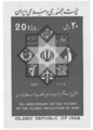 Eighth anniversary of the Islamic Revolution Stamp.png