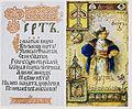Elizaveta Bem's Azbuka - Ф text.jpg
