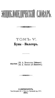 Encyclopedicheskii slovar tom 5.djvu