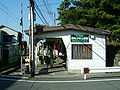 Enoden-Shonan-kaigan-koen-station-east-entrance.jpg