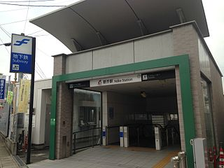 Noke Station Metro station in Fukuoka, Japan