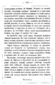Evgeny Petrovich Karnovich - Essays and Short Stories from Old Way of Life of Poland-372.png