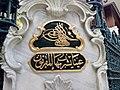 Eyüp Sultan Mosque - Fountain - Quraan.jpg