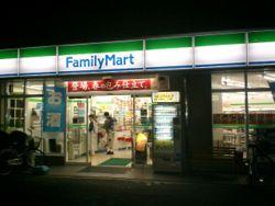 250px-Family_Mart.jpg