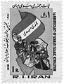 First anniversary of 1979 Revolution stamp.JPG