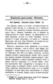 First page Pavel Bogoslovski writing 1890.png