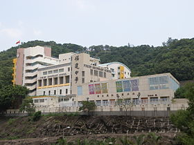 Fukien Secondary School west side.JPG