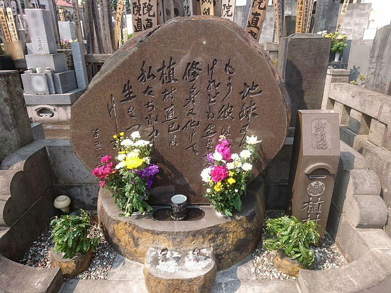 File:Grave of Uemura Naomi.jpg