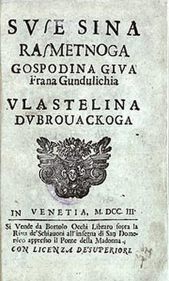 Ivan Gundulić - First edition cover of Tears of the Prodigal Son