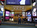 HK Central 德己立街 D'Aguilar Street 世紀廣場 Century Square entrance night Jan-2015 DSC.JPG