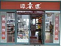 HK Central Piers Clock tower shop 譚木匠 Carpenter Tan.JPG
