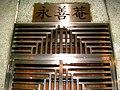 HK Central Sun Yat Sen Historical Trail 12 SOHO Staunton Street 15 a.jpg