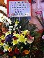 HK North Point 北角 新光戲院 SunBeam Theatre Liza Wang 汪明荃 flowers 高金沛 Dec-2012.JPG