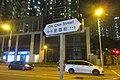 HK TKO 將軍澳 Tseung Kwan O Chi Chin Street name sign Tong Yin Street night June 2019 IX2 01.jpg