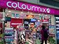 HK TSW 天水圍 Tin Shui Wai 天恩路 Tin Yan Road 嘉湖銀座 Kingswood Ginza mall shop Colormix Dec 2016 Lnv2.jpg