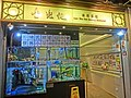 HK Wan Chai Road 灣仔道 night 金兜記海鮮菜館 Kam Dau Kee Seafood Restaurant name sign light box Dec-2013.JPG