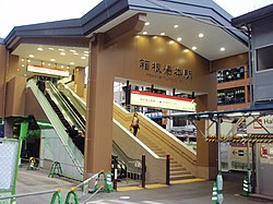 Hakone-Yumoto station entrance 20090604.jpg
