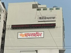 Headquarter of Daily Ittefaq and Daily Manab Zamin (1).jpg